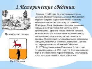 1.Исторические сведения Начиная с 1649 года, Сергач упоминается как деревня.