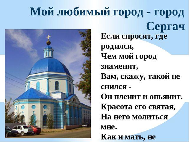 Мой любимый город - город Сергач Если спросят, где родился, Чем мой город зн...