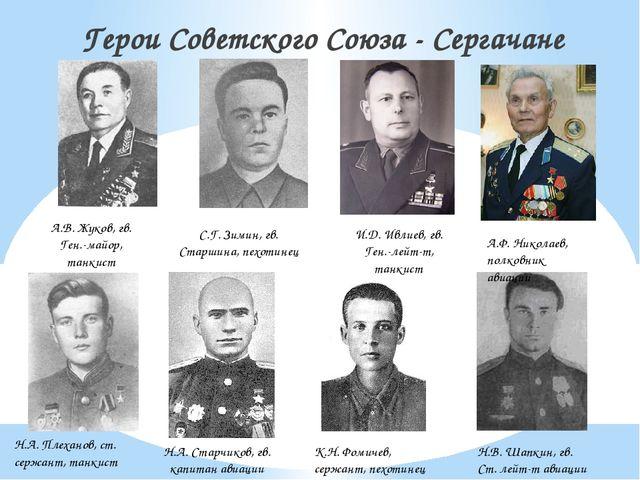 Герои Советского Союза - Сергачане А.В. Жуков, гв. Ген.-майор, танкист С.Г. З...