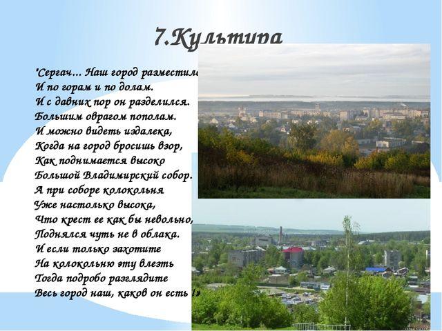 """7.Культура """"Сергач... Наш город разместился И по горам и по долам. И с давних..."""