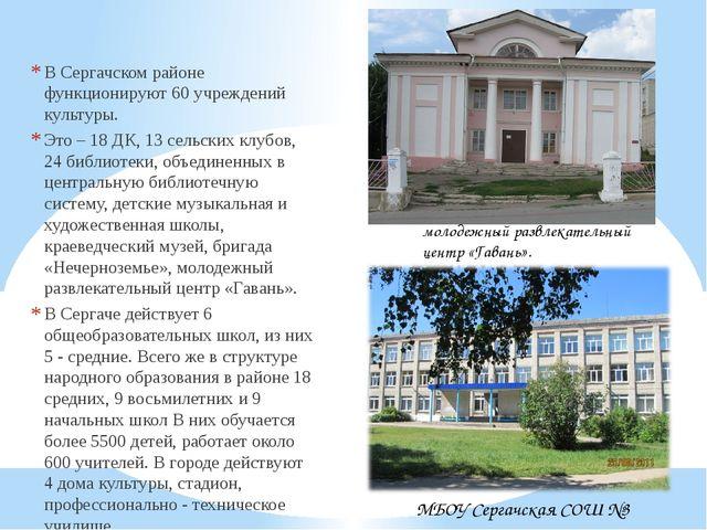 В Сергачском районе функционируют 60 учреждений культуры. Это – 18 ДК, 13 сел...