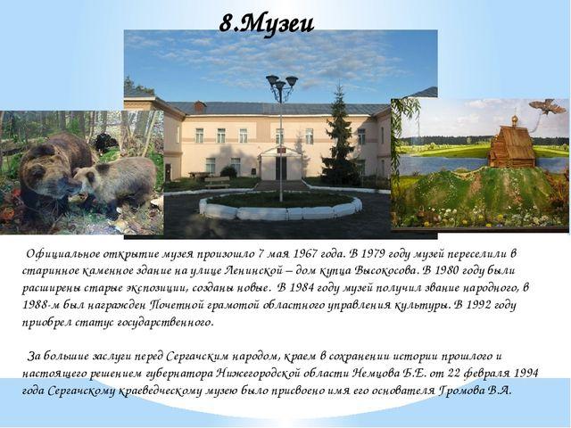 Официальное открытие музея произошло 7 мая 1967 года. В 1979 году музей пере...