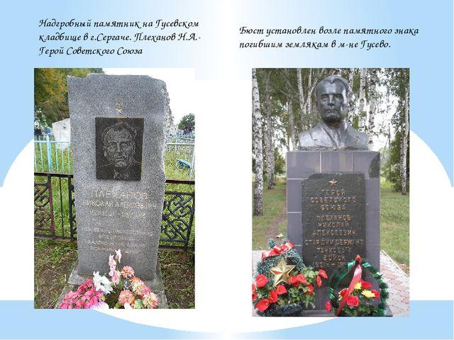 Надгробный памятник на Гусевском кладбище в г.Сергаче. Плеханов Н.А.-Герой Со...