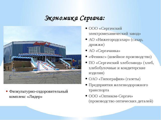 ООО «Сергачский электромеханический завод» АО «Нижегородсахар» (сахар, дрожжи...