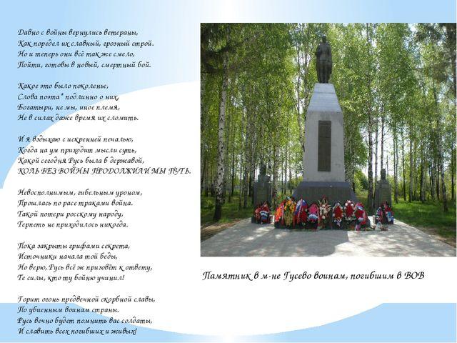 Памятник в м-не Гусево воинам, погибшим в ВОВ Давно с войны вернулись ветеран...