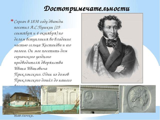 Сергач в 1830 году дважды посетил А.С.Пушкин (19 сентября и 4 октября) по дел...