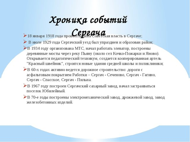 18 января 1918 года провозглашена Советская власть в Сергаче; В июле 1929 го...