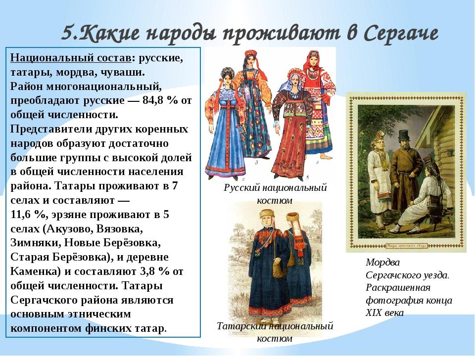 5.Какие народы проживают в Сергаче Национальный состав: русские, татары, морд...
