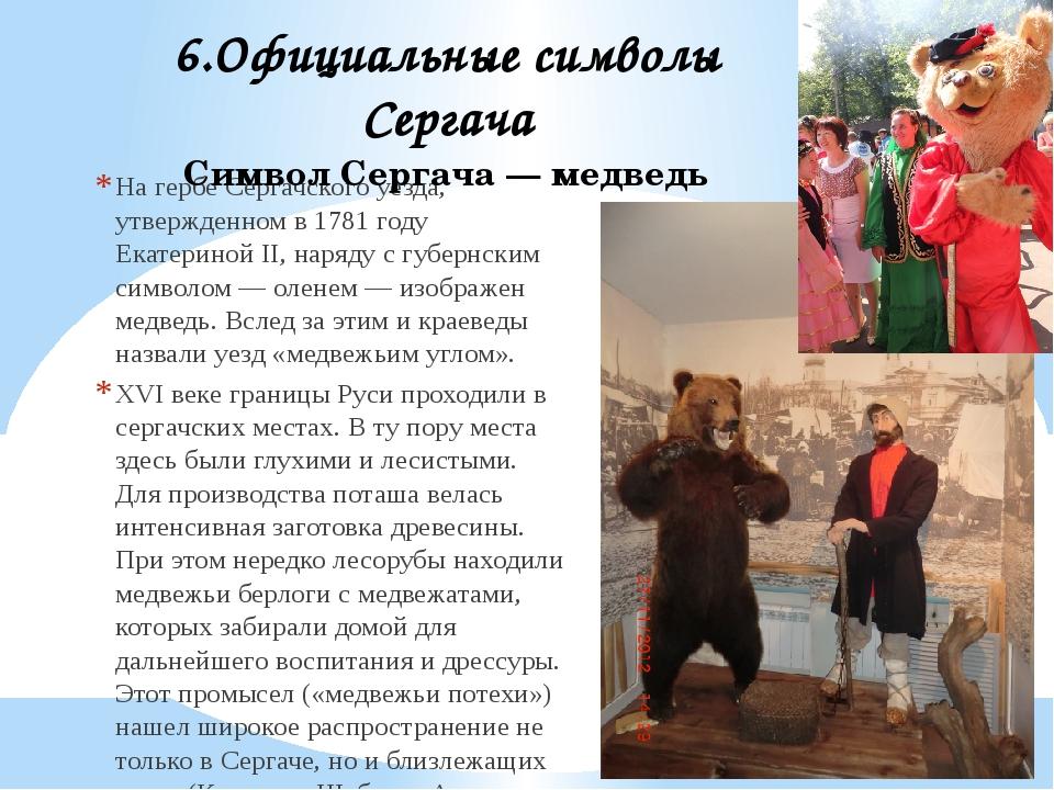На гербе Сергачского уезда, утвержденном в 1781 году Екатериной II, наряду с...