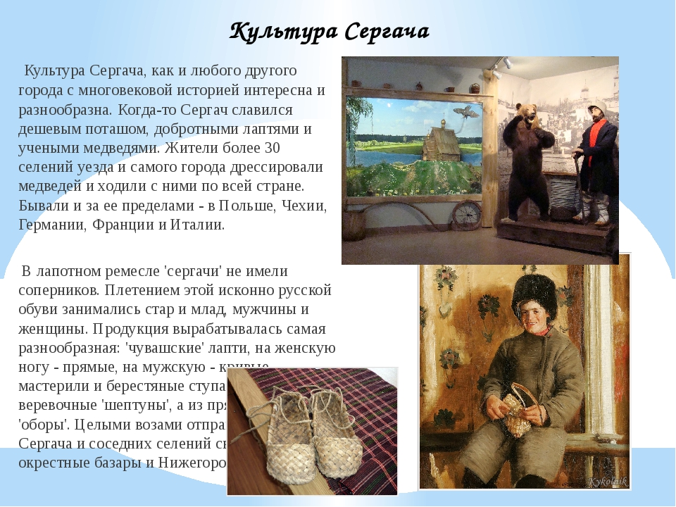 Культура Сергача, как и любого другого города с многовековой историей интере...