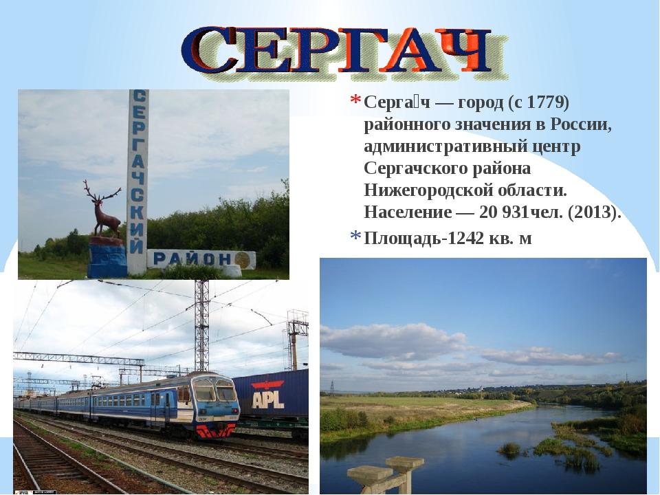 Серга́ч — город (с 1779) районного значения в России, административный центр...
