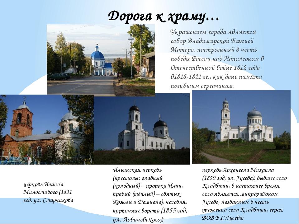 Украшением города является собор Владимирской Божией Матери, построенный в че...