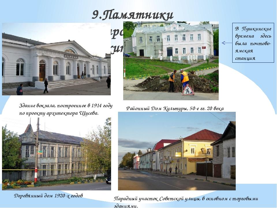 9.Памятники градостроительства и архитектуры Здание вокзала, построенное в 19...