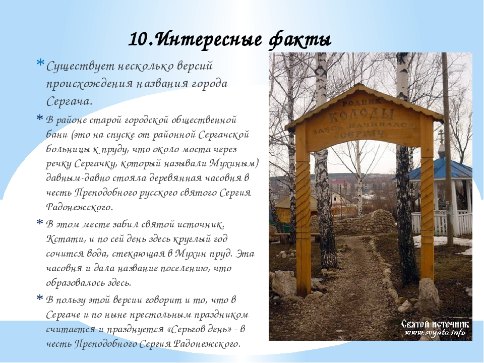 Существует несколько версий происхождения названия города Сергача. В районе с...
