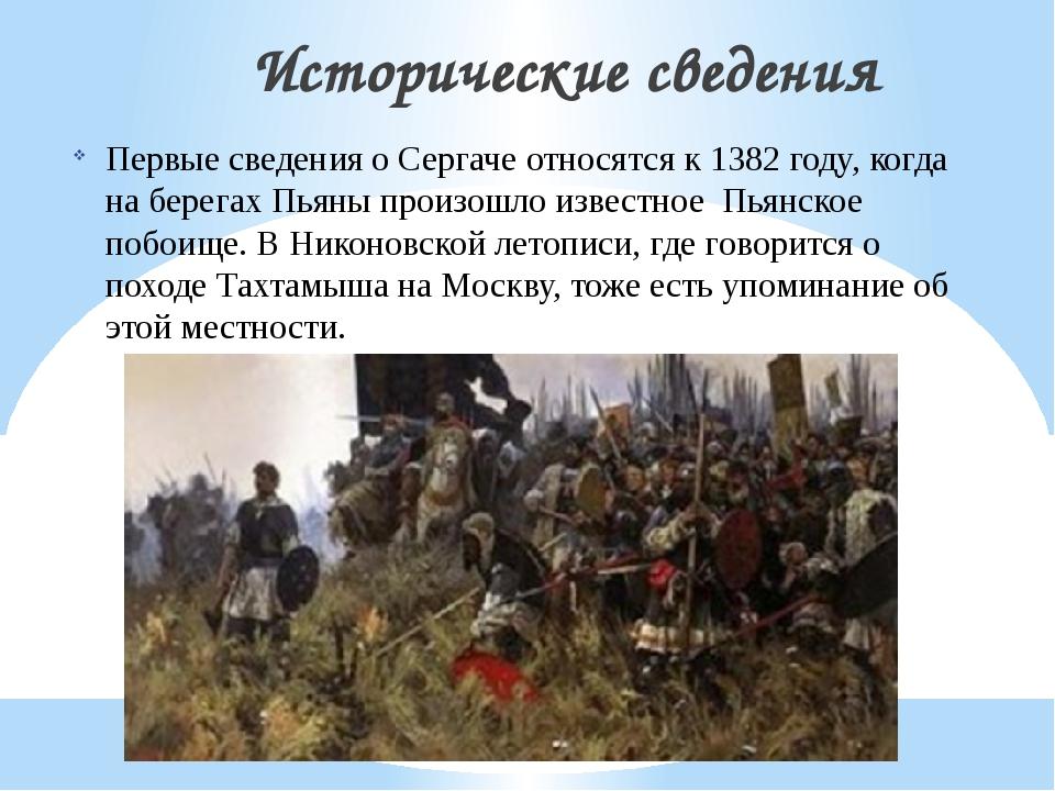 Исторические сведения Первые сведения о Сергаче относятся к 1382 году, когда...
