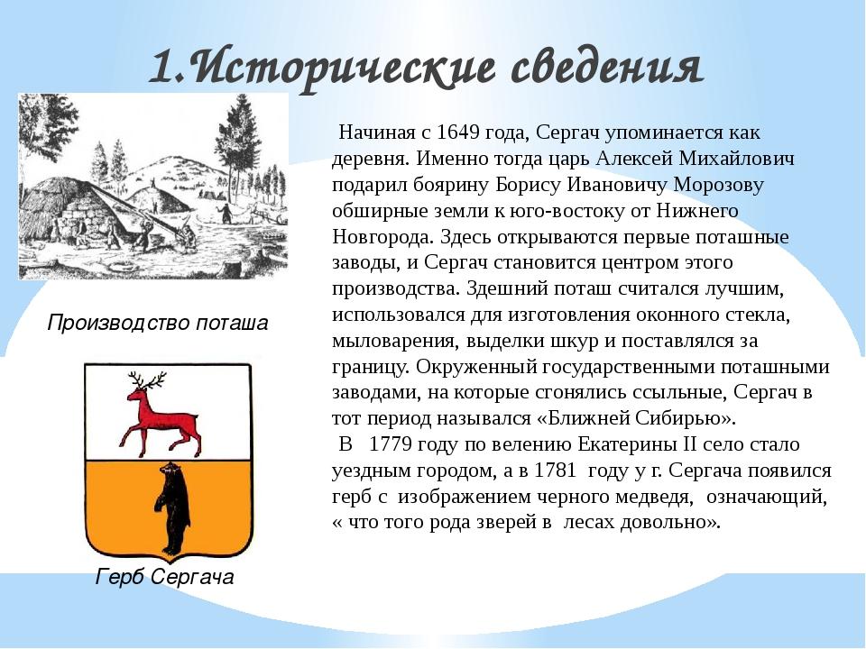 1.Исторические сведения Начиная с 1649 года, Сергач упоминается как деревня....