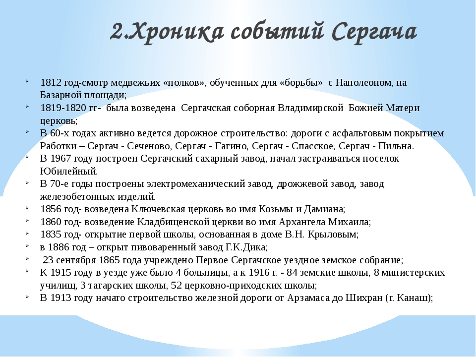 2.Хроника событий Сергача 1812 год-смотр медвежьих «полков», обученных для «б...