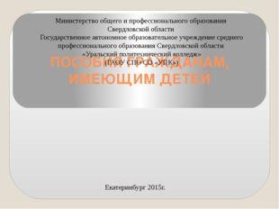 ПОСОБИЯ ГРАЖДАНАМ, ИМЕЮЩИМ ДЕТЕЙ Министерство общего и профессионального обра