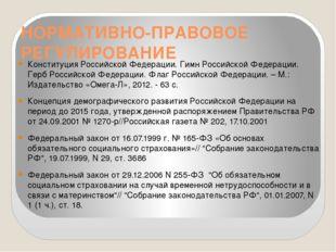 НОРМАТИВНО-ПРАВОВОЕ РЕГУЛИРОВАНИЕ Конституция Российской Федерации. Гимн Росс