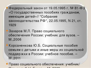 Федеральный закон от 19.05.1995 г. № 81-ФЗ «О государственных пособиях гражд