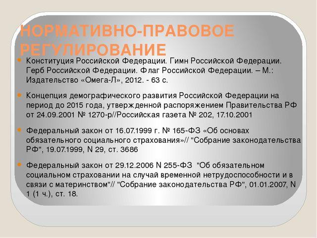 НОРМАТИВНО-ПРАВОВОЕ РЕГУЛИРОВАНИЕ Конституция Российской Федерации. Гимн Росс...