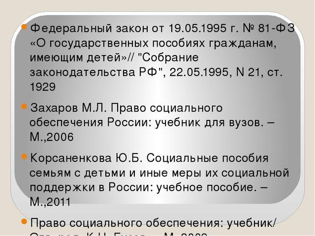 Федеральный закон от 19.05.1995 г. № 81-ФЗ «О государственных пособиях гражд...
