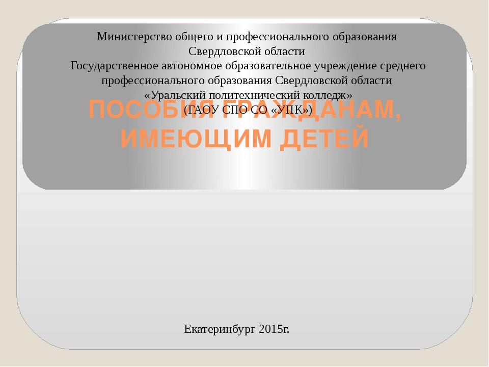 ПОСОБИЯ ГРАЖДАНАМ, ИМЕЮЩИМ ДЕТЕЙ Министерство общего и профессионального обра...