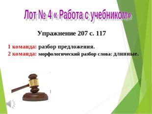 Упражнение 207 с. 117 1 команда: разбор предложения. 2 команда: морфологическ