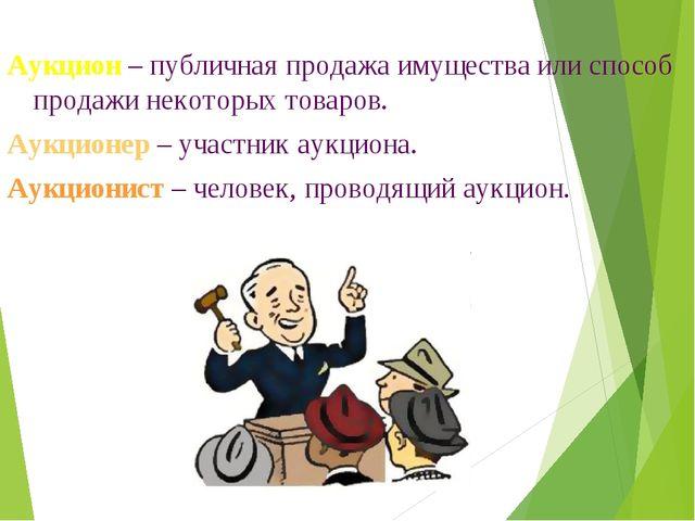 Аукцион – публичная продажа имущества или способ продажи некоторых товаров....
