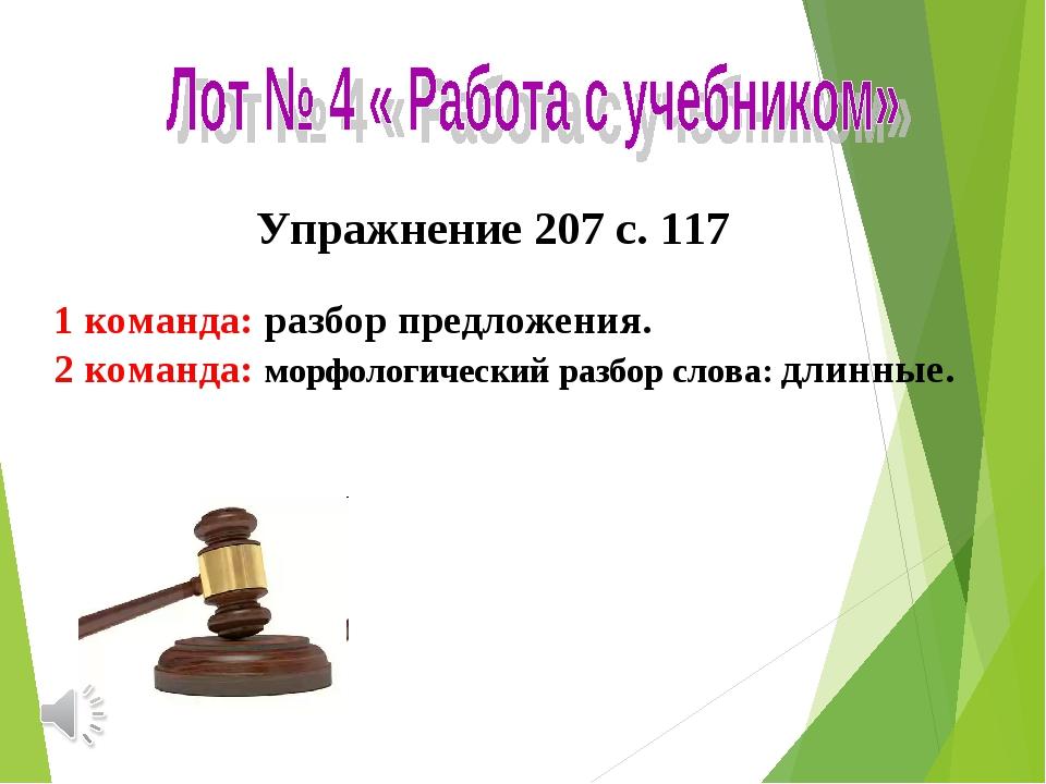 Упражнение 207 с. 117 1 команда: разбор предложения. 2 команда: морфологическ...