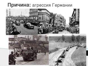 Причина: агрессия Германии