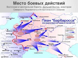 Место боевых действий ВосточнаяиЦентральная Европа, Дальний Восток, акватор