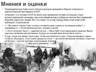 Решающий вклад Советского Союза в разгром фашизма в Европе отмечали и идеолог