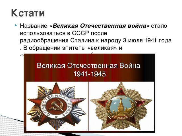 Название«Великая Отечественная война»стало использоваться в СССР послеради...