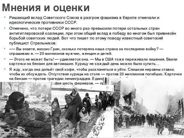 Решающий вклад Советского Союза в разгром фашизма в Европе отмечали и идеолог...