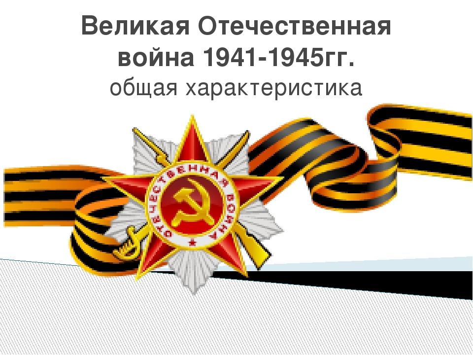 Великая Отечественная война 1941-1945гг. общая характеристика