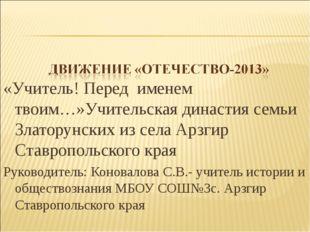 «Учитель! Перед именем твоим…»Учительская династия семьи Златорунских из сел
