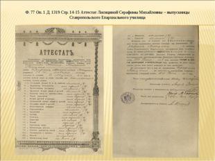 Ф. 77 Оп. 1 Д. 1319 Стр. 14-15 Аттестат Лисициной Серафимы Михайловны – выпус