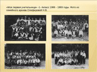 «Моя первая учительница» -1- 4класс 1966 - 1969 годы. Фото из семейного архив