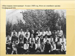 «Моя первая учительница» -4 класс 1969 год. Фото из семейного архива Олефиров