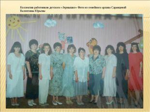 Коллектив работников детского «Зернышко» Фото из семейного архива Саранцевой