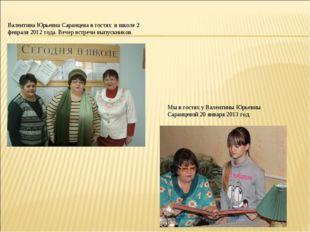 Валентина Юрьевна Саранцева в гостях в школе 2 февраля 2012 года. Вечер встре