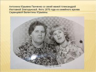 Антонина Юрьевна Панченко со своей мамой Александрой Изотовной Златорунской.
