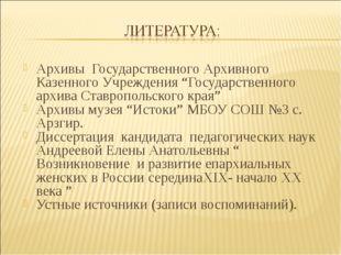 """Архивы Государственного Архивного Казенного Учреждения """"Государственного арх"""