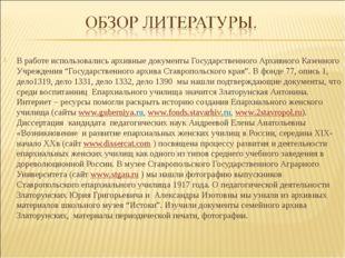 В работе использовались архивные документы Государственного Архивного Казенно