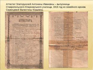 Аттестат Златорунской Антонины Ивановны – выпускницы Ставропольского Епархиал