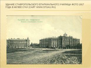ЗДАНИЕ СТАВРОПОЛЬСКОГО ЕПАРХИАЛЬНОГО УЧИЛИЩА ФОТО 1917 ГОДА В МУЗЕЕ СГАУ (САЙ