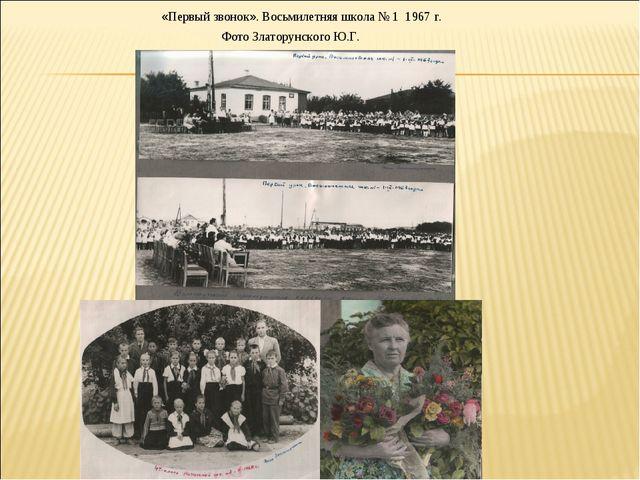 «Первый звонок». Восьмилетняя школа № 1 1967 г. Фото Златорунского Ю.Г.