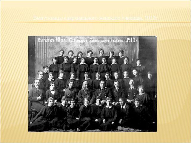 Выпускницы епархиального женского училища, 1917г.