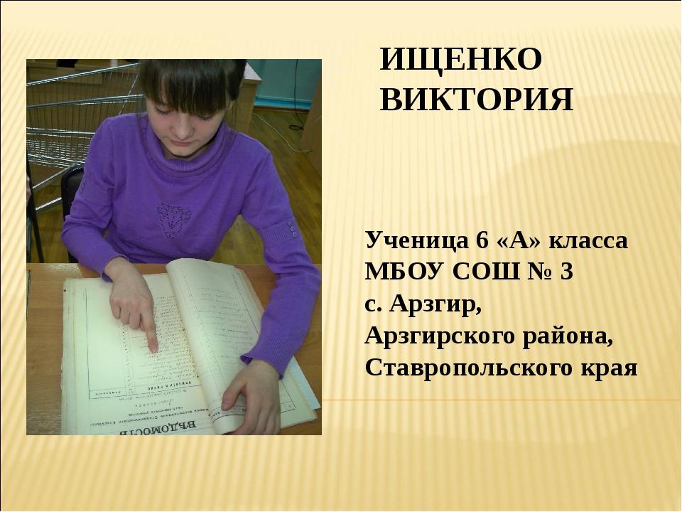ИЩЕНКО ВИКТОРИЯ Ученица 6 «А» класса МБОУ СОШ № 3 с. Арзгир, Арзгирского райо...